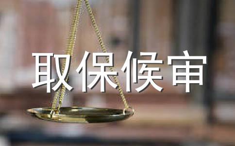 之前获得了取保候审可以判缓吗