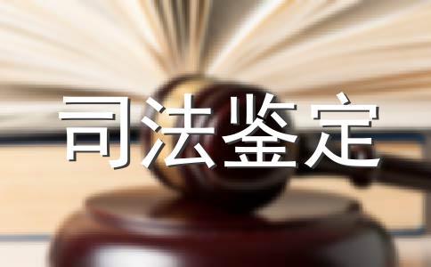司法鉴定时质证有什么作用