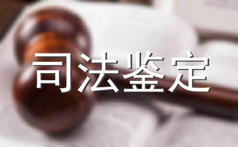 威海司法鉴定律师规定有哪些?