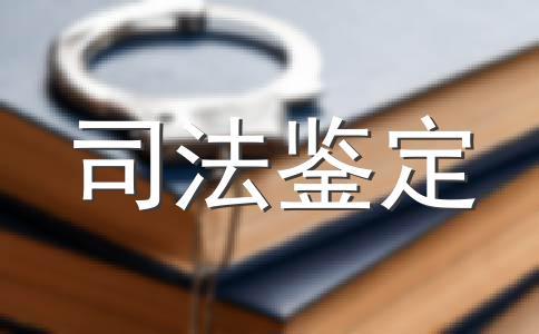 司法鉴定包括哪些,什么是司法鉴定?