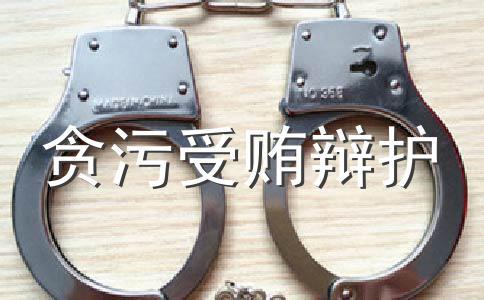 行贿受贿索贿罪是刑事犯罪吗?