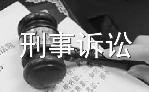中止探视权之诉状包括哪些