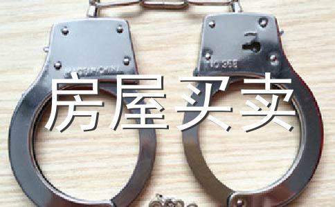 上海二手房买卖政策有哪些