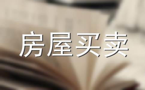 北京买房注意事项有哪些?