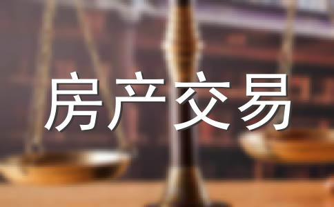芜湖契税优惠政策是什么