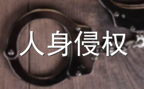 中国人民名誉权侵权的法律后果是什么