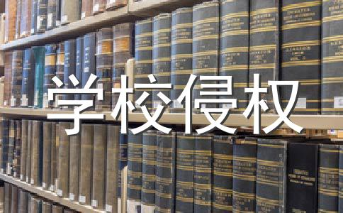 关于学校打架法律法规是怎么规定的?