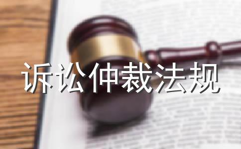 瓯海区政府信息公开的法律规定是什么?
