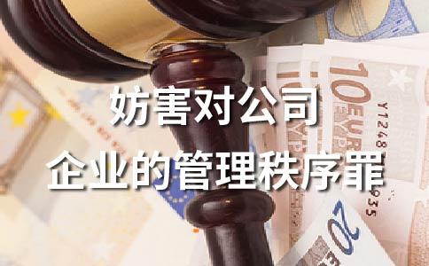 徇私舞弊低价折股、出售国有资产罪