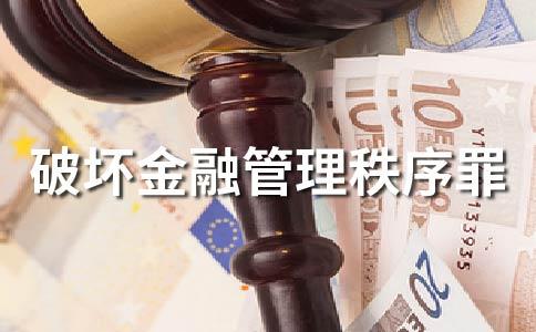 违法发放贷款罪