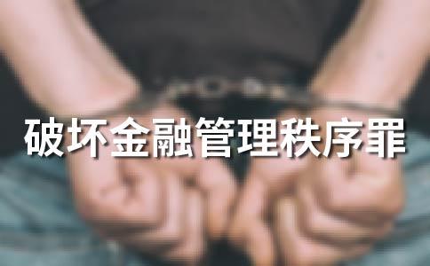 窃取、收买、非法提供信用卡信息罪