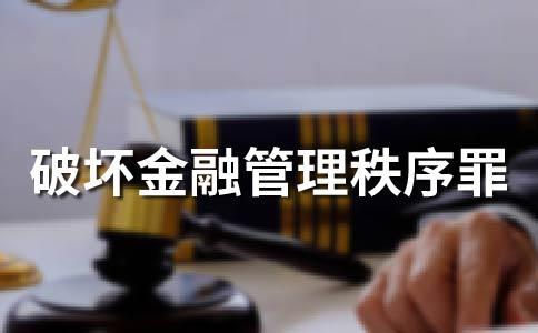 违法运用资金罪