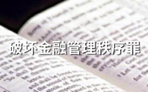 内幕交易、泄露内幕信息罪
