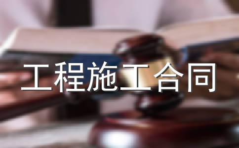 深圳市基建工程项目施工合同