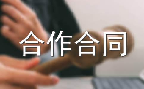 提供合作申购系统协议
