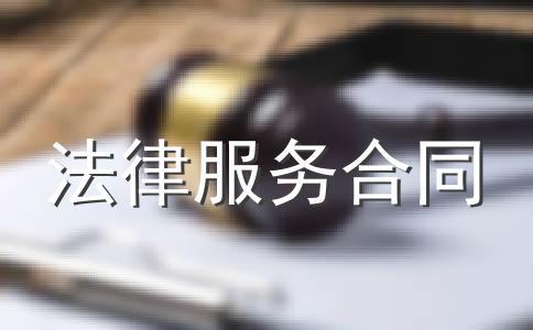 企业法律顾问合同范本