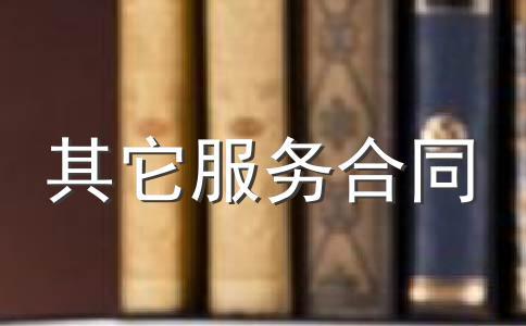 上海市纪实摄像服务合同(示范文本2019版)