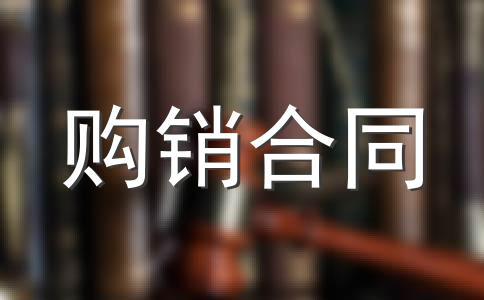 江西省工业燃料购销协议