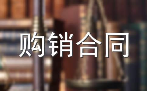 生鲜乳购销合同(GF—2019—0157)