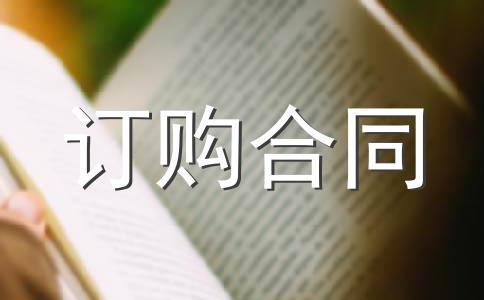 上海市公寓房预定合同