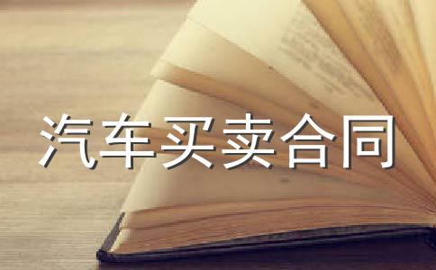 广东旧机动车买卖合同