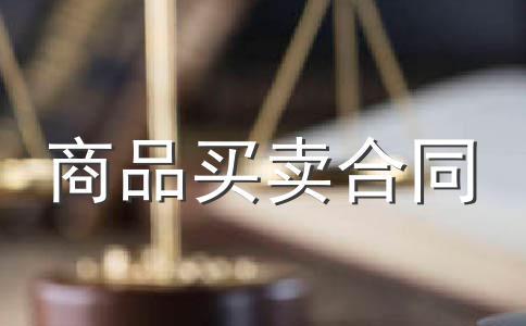 湖南省农作物种子买卖合同