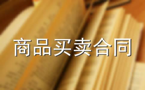 南京市农药买卖合同