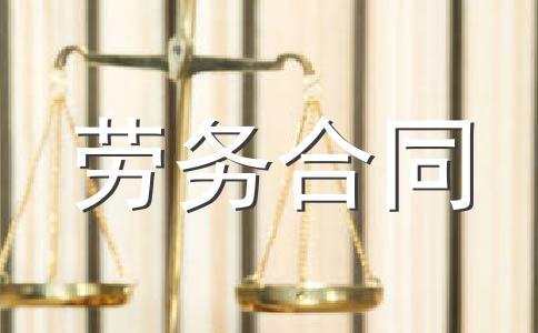 建筑施工企业农民工劳动合同