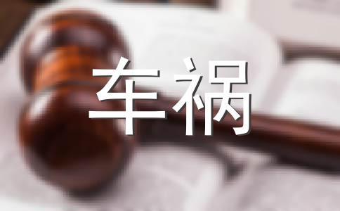 西藏车祸计算方式