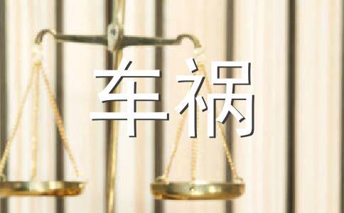 西藏车祸赔偿项目