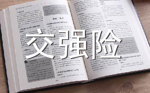 浙江交强险赔偿项目