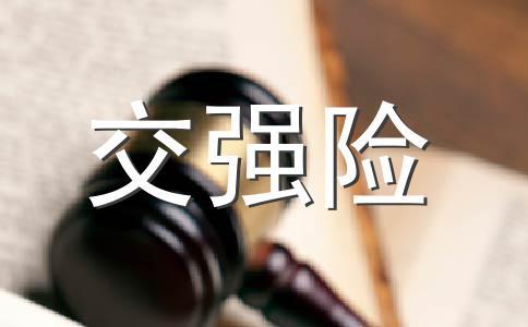 西藏交强险赔偿项目