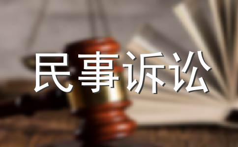 民事起诉状格式